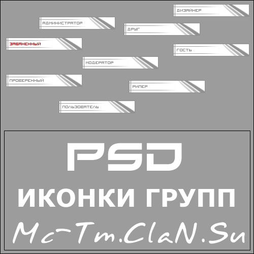 иконки групп psd:
